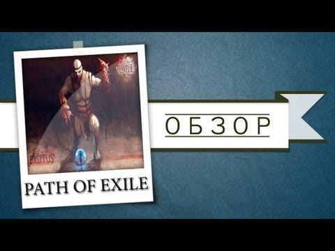 Обзор Path of Exile - нет надежды на надежду. via MMORPG.su