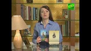 Над Евангелием. Размышления, истолкования. Епископ Михаил (Грибановский) от компании Правлит - видео