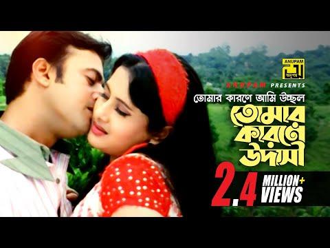 Tomar Karone Ami Ucchal | তোমার কারনে আমি উচ্ছল | Riaz & Purnima | Hridoyer Kotha