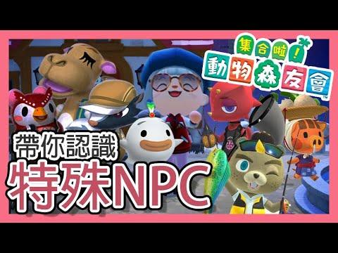 【發妮FAFA】帶你認識特殊NPC! | 13位NPC詳細攻略! | NPC詳細出沒時間! | 有送特殊DIY!? | 冬天還會出新NPC! | 動物森友會 | FAFA | NPC detailed