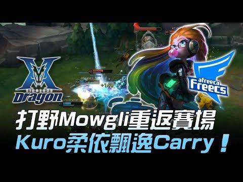 KZ vs AFS 打野Mowgli重返賽場 Kuro柔依飄逸Carry!Game2