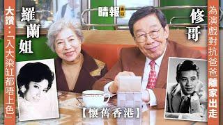 【懷舊香港】修哥為演戲對抗爸爸離家出走 羅蘭姐讚他:「入大染缸都唔上色」