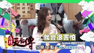 【麻辣天后傳-預告】當爸媽離婚時,有些話我沒說…2018.10.29