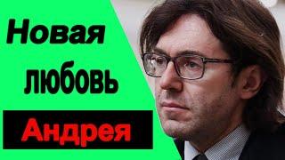 Новый роман Малахова после РАЗВОДА