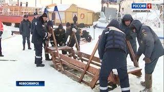 Ледяные купели готовят к празднику Крещения в Новосибирске