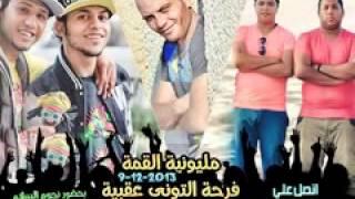 مهرجان فرحة التوني عقبية سادات وفيفتي وفيلو وحودة ناصر توزيع عمرو حاحا جديد 2014 YouTube