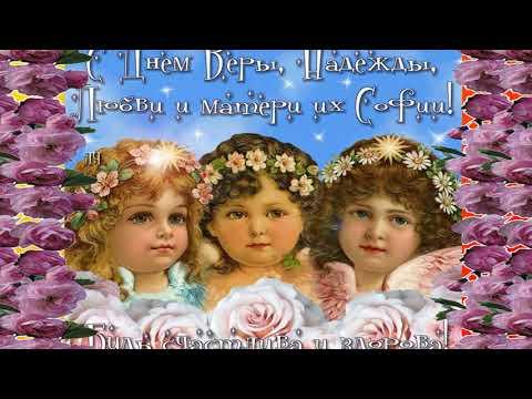 Поздравляю с днем ангела!! Вера, Надежда, Любовь и мать их  Софья!