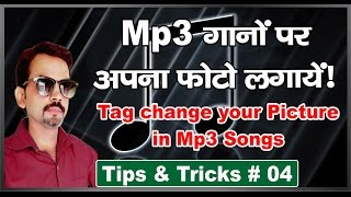 How to Change your picture in Mp3 Songs by Mp3 Tag software in hindi