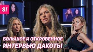 РИТА ДАКОТА — об отце-алкоголике, тяжелом детстве и разводе с Соколовским | ИНТЕРВЬЮ