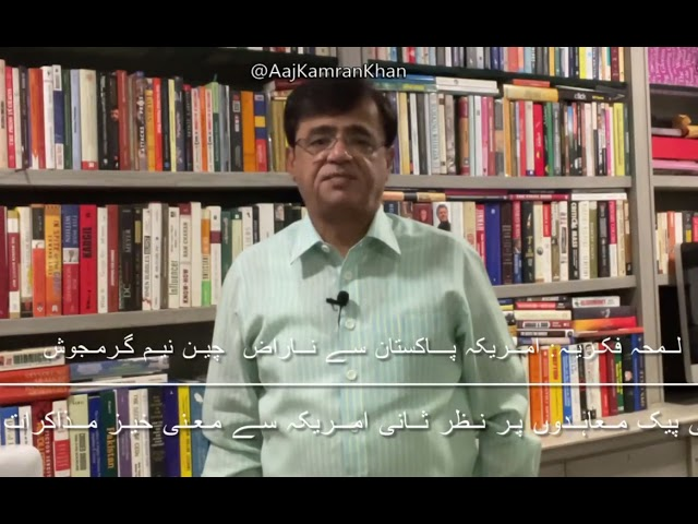 امریکہ پاکستان سے ناراض اور چین بھی نالاں | کامران خان