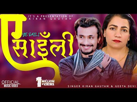 ए साईली || Ye Saili New Lok Dohori 2077/2020 Kiran Gautam & Gita Devi