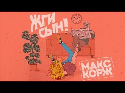 Макс Корж - Жги, сын! (audio)