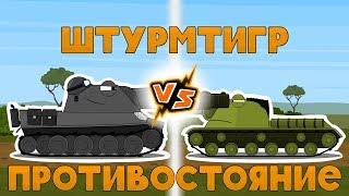 штурмтигр противостояние мультики про танки