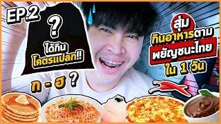 กินตามพยัญชนะไทย!! ที่สุ่มได้ 1วัน เงินจะพอไหมเนี้ย  | สุ่มกินEP.2