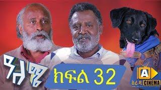 ዓለሜ 32 - Aleme- New Ethiopian Sitcom Part - 32 2019