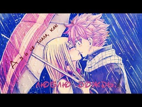 Люси и Нацу - А я и не знала, как люблю дождь