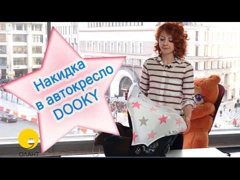 Xplorys Накидка в автокресло DOOKY Zero+ цв. Pink Stars
