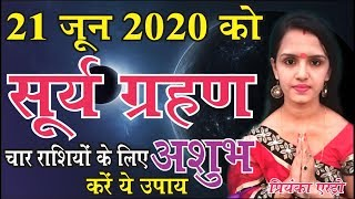 सूर्य ग्रहण 2020 सही तारीख और समय | SURYA GRAHAN 2020 DATE AND TIME - Download this Video in MP3, M4A, WEBM, MP4, 3GP