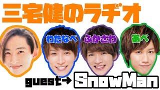 SnowMan自己紹介三宅健のラヂオ