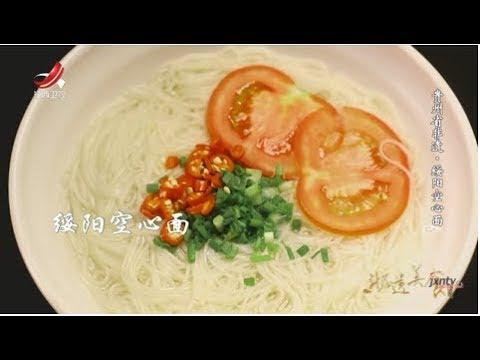 【非遗美食】美食精选:绥阳空心面