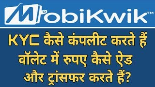 How to Complete Mobikwik KYC and How to add & Transfer Money in Mobikwik Wallet