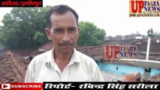 हमीरपुर के सरीला में गिरी आकाशीय बिजली    UP TAJA NEWS