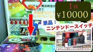 1回1万円のクレーンゲームの闇を暴く。10回やったら結果が異常だった