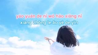 [KARAOKE] Anh Nơi Xa Xôi | 遥远的你 - Hoa Đồng | 花僮