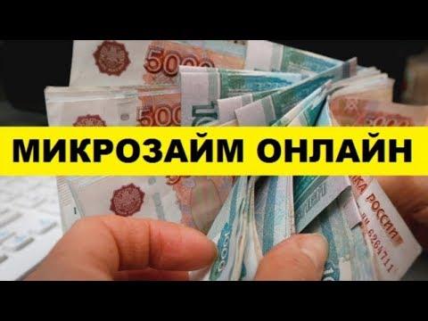 Пао кредит онлайн банк
