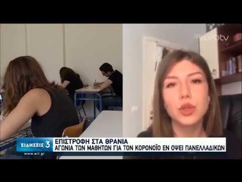 Αγωνία των μαθητών για τον κορονοϊό ενόψει Πανελλαδικών | 02/05/2020 | ΕΡΤ