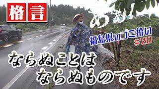 #20「ブンケン歩いてゴミ拾いの旅」浜中会津横断編8