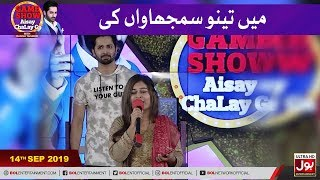 Mai Tenu Samjhawan Keen? | Game Show Aisay Chalay Ga with Danish Taimoor