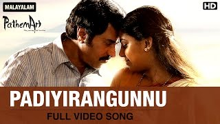 Padiyirangunnu Video Song
