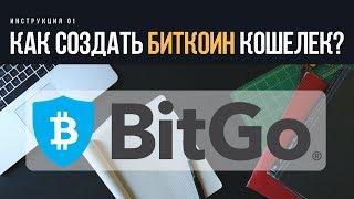 Как �оздать биткоин кошелек BitGo? Какой онлайн - кошелек BitCoin лучше? | BTC wallet