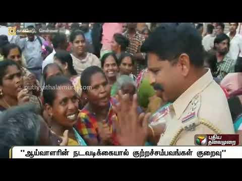 காவல் ஆய்வாளர் இடமாற்றம் - காசிமேடு பெண்கள் எதிர்ப்பு   Chennai   Police