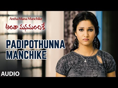 Padipothunna Manchike Full Song | Antha Mana Manchike Telugu Movie Songs | Aryan, Arthi, Sandeep