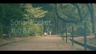 mqdefault - Sonar Pocket / 君の名前 Full ver.(Music Video)