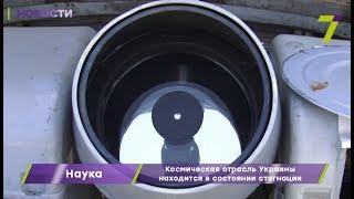 Космическая отрасль Украины находится в состоянии стагнации