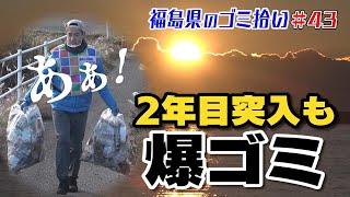 #43「ブンケン歩いてゴミ拾いの旅」浜街道再び1