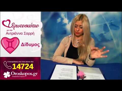 Ο Άρης από τον Σκορπιό και η επιρροή του στα αισθηματικά ως 26/1