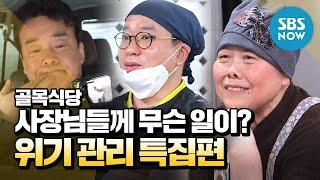 SUB Baek Jong-Won's Food Alley EP110