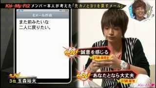 HD第5回キスBUSA玉森裕太「元カノとヨリを戻すステキなメール」