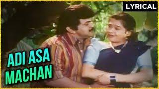 Adi Aasa Machan -Lyrical | Kummi Pattu | Prabhu Hits | Ilaiyaraja Classic Songs |  Kummi Pattu