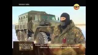 "Военная тайна - Урал ""Федерал"""