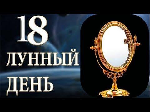 18 ЛУННЫЙ ДЕНЬ. ХАРАКТЕРИСТИКА