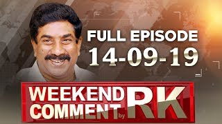 Weekend Comment by RK on Latest Politics   Full Episode   ABN Telugu