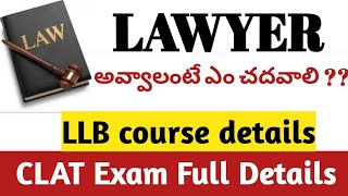 How to become a Lawyer in Telugu |LLB course full details in Telugu| Complete details of CLAT exam