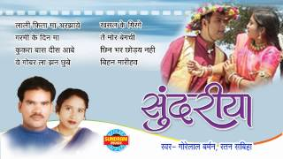 Sundariya - Super Hit Chhattisgarhi Album - Jukebox - Full Song - Gorelal Barman