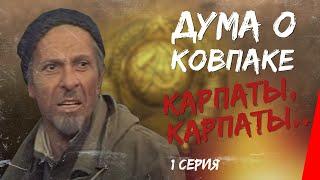 Дума о Ковпаке: Карпаты, Карпаты... (1 серия) (1976) фильм