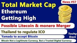 Possible Litecoin & monero Merger, Thailand to regulate ICO, Yamada to accept Bitcoin
